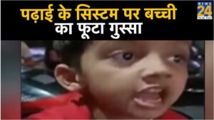 Read more about the article Viral Video: School System पर बच्ची का फूटा गुस्सा