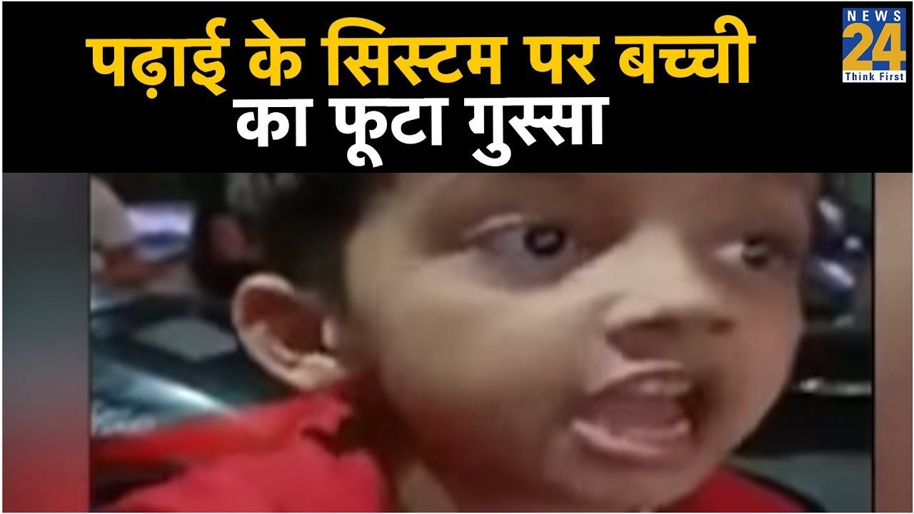 You are currently viewing Viral Video: School System पर बच्ची का फूटा गुस्सा