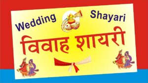 Read more about the article Vivah Shayari in Hindi – विवाह शायरी