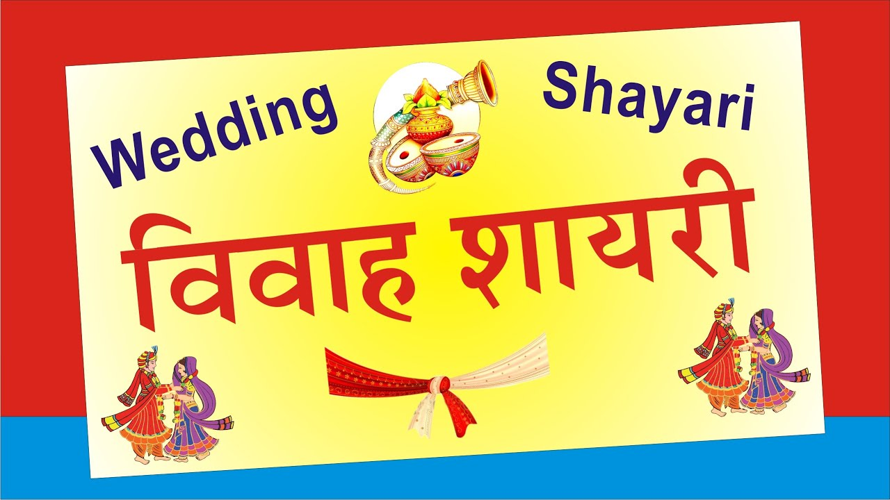 You are currently viewing Vivah Shayari in Hindi – विवाह शायरी