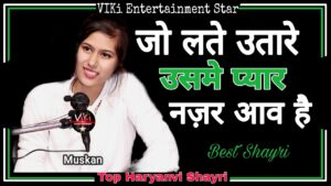 Read more about the article Wrong Love || By Muskan || Best Haryanvi Shayri || Heart touching Shayri