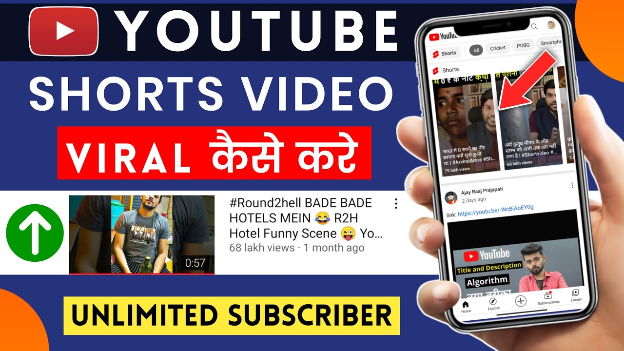 YouTube Shorts Video Viral Kaise Kare { With PROOF } | How To Viral YouTube Shorts Video | #Shorts