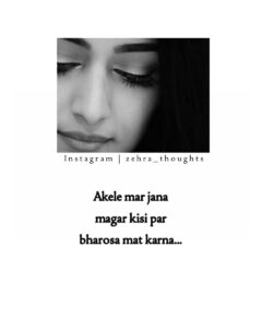 """Read more about the article Zehra Thoughts on Instagram: """"Han..🙃 . . 📷 unknown ( dm for credit ) . . #zehra_thoughts . . . . #shairy #hindipoem #hindishayari #aashiq #sadshayari #shayrilover…"""""""
