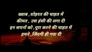 Read more about the article Zindagi   Sad reality   truth of life poetry , poem or shayari   a life changing motivational poetry