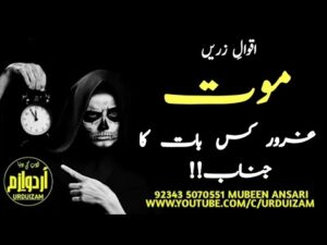 Read more about the article Zindgi aur Mout 15 Best Quotes and Poetry in Urdu hindi    زندگی اور موت   life and death urduizam