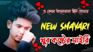 Read more about the article best Bengali shayari new sad best Bengali shayari superhit Bengali shayari new