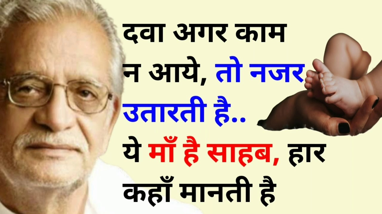 You are currently viewing best gulzar shayari || gulzar quotes || gulzar poetry