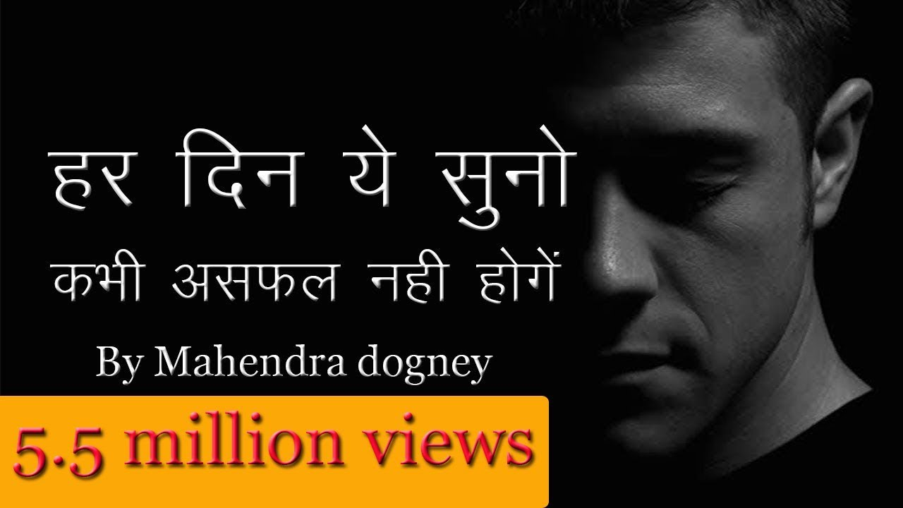 You are currently viewing best motivational quotes in hindi inspirational video by mahendra dogney