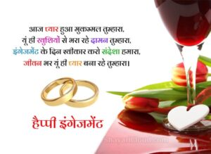 Read more about the article #engagement #shayari #WISH