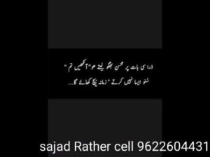Read more about the article heart touching 2 line sad urdu poetry /heart broken shyari /sajad Rather /SR /sajju