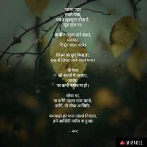 Read more about the article #hindipoetry #hindiquotes #poetry #quotes