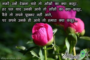 Read more about the article intezaar status in hindi with images