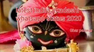 Read more about the article latest indira ekadashi whatsapp status 2020 | whatsapp status for indira ekadashi 2020 | Ghar pariwa