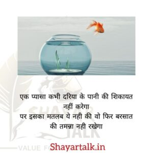Read more about the article life status in hindi