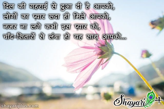 You are currently viewing marriage anniversary shayari in hindi