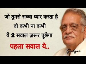 Read more about the article on @YouTube: Gulzar | Gulzar shayari | Gulzar shayari in hindi | Gulzar poetry