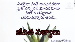 """Read more about the article """"జీవిత సత్యాలు"""" 