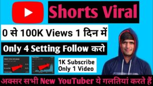 Read more about the article short चुटकी में viral | how to viral short video on youtube | youtube shorts video viral kaise kare