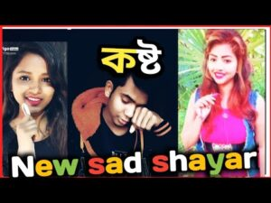 Read more about the article superhit Bengali shayari, new Bengali shayari top, sad Bengali shayari 2020