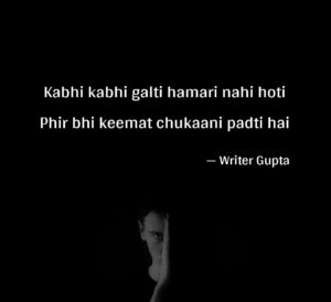 Read more about the article #writergupta #quotes #quote #poetry #story #lessons #ife #poet #quoteoftheday #p