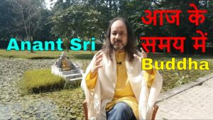 Read more about the article आज के समय में बुद्ध – Buddha in modern time – Anant Sri