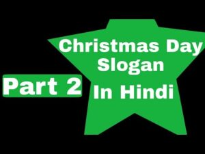 Read more about the article क्रिसमस दिन के नारे | Christmas Day Slogan in Hindi | 25 December Christmas Day Quotes | Part 2