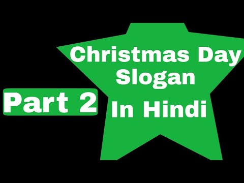 You are currently viewing क्रिसमस दिन के नारे   Christmas Day Slogan in Hindi   25 December Christmas Day Quotes   Part 2