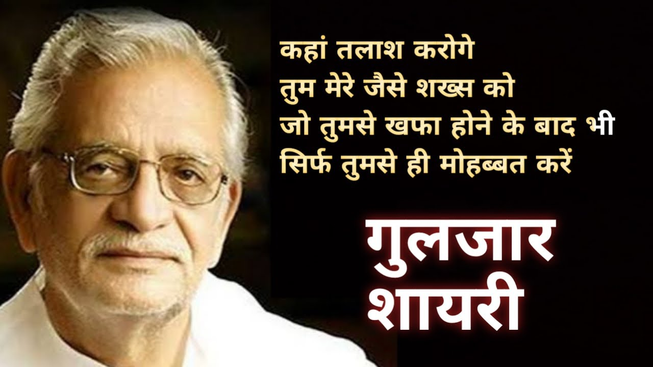 You are currently viewing गुलजार शायरी    Best Gulzar shayari    Gulzar poetry shayari    Hindi shayari    Shayari 💔