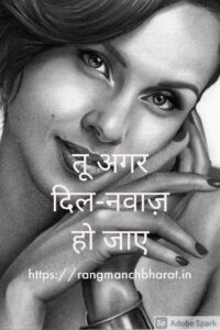 Read more about the article तू अगर दिल नवाज हो जाए