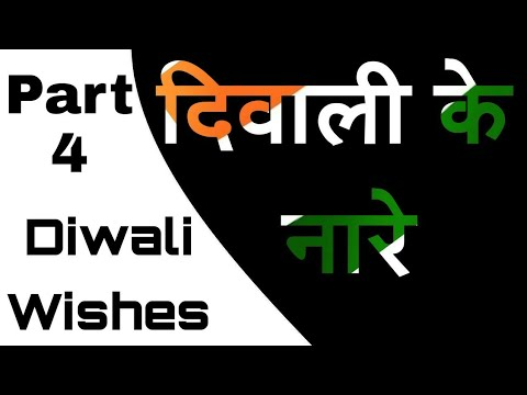 You are currently viewing दिवाली के नारे   Happy Diwali Quotes  & Wishes   Eco Friendly Diwali   Part 4