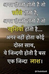 Read more about the article {दोस्ती शायरी} 15 Friendship Dosti Shayari in Hindi with Images 2020