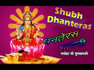 Read more about the article धनतेरस पर शायरी/Dhanteras Shayari In Hindi/Happy Dhanteras2020   Dhanteras Wishes Shayari #RAJFilms