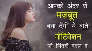 Read more about the article नयी जिंदगी देगा ये वीडियो   Best Inspirational Quotes Motivational speech in Hindi   Mann ki aawaz