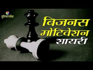 Read more about the article बिज़नस शायरी | Motivational Business Quotes | Business Shayari in Hindi
