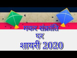 Read more about the article मकर संक्रांति शायरी- Makar sankranti shayari,wishes, SMS, Quotes, Status in Hindi 2020