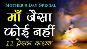 Read more about the article मदर्स डे पर अनमोल विचार Mother's Day Quotes in Hindi
