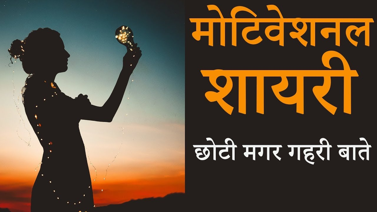 You are currently viewing मोटिवेशनल शायरी Motivational Shayari In Hindi – Inspirational Quotes from success 2 win