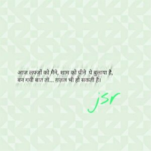 Read more about the article ग़ज़ल का साज़ उठाओ…#JSR️ ✿⊱╮