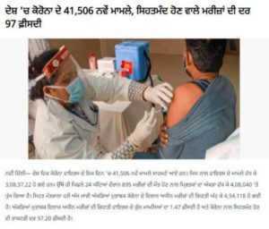 Read more about the article #😷 ਕੋਰੋਨਾ ਅਪਡੇਟਸ😷 ਕੋਰੋਨਾ ਅਪਡੇਟਸ By ❥⃟☞ͥ͟⋆ͣ͟⋆ͫ❤҉ ⃢𝐒𝐮𝐤𝐡⍟𝐅𝐨𝐮𝐣𝐢★᭄ on ShareChat – WAStickerApp, Status, Videos and Friends