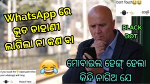 Read more about the article ହେଙ୍ଗ୍ ହେଇଗଲାରେ, Don't Touch Here 👉(⚫) | WhatsApp Viral Message Odia Funny Video || Berhampur Aj..