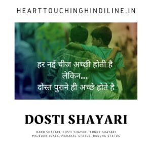 Read more about the article Dosti shayari in hindi