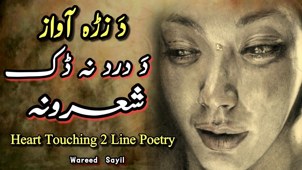 You are currently viewing 2 Line Sad Pashto Poetry | Pashto Two Line Shayari | Pashto Sad Poetry | Wareed Sayil
