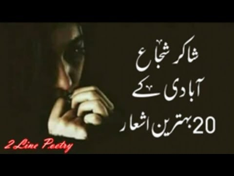 You are currently viewing 2 Lines sad Poetry of Shakir Shuja Abadi – Two Lines new Shayari – 2 Lines Poetry Part:13