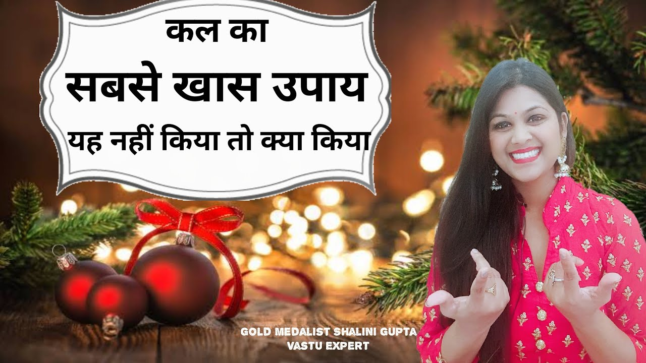 25दिसंबर क्रिसमस की रात करें Easy Love Spell to Attract Anyone FILL YOUR LIFE WITH LOVE/सब कुछ हासिल