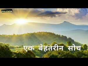 Read more about the article A great thought life changing Motivational and Inspirational Status Shayari Quotes