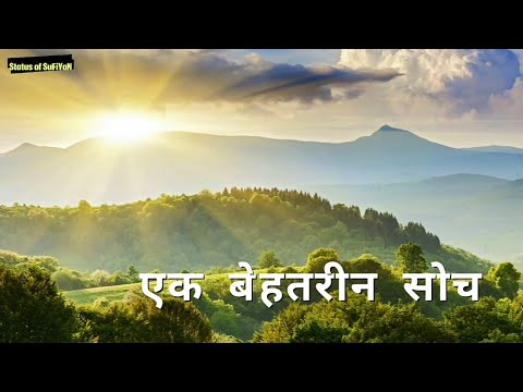 You are currently viewing A great thought life changing Motivational and Inspirational Status Shayari Quotes