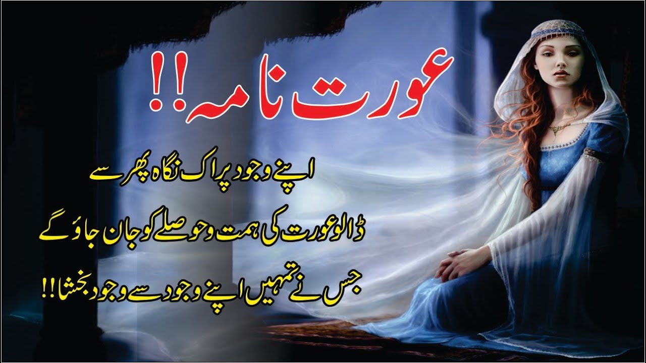 You are currently viewing Aurat Naama    Best lines about women in hindi urdu with voice