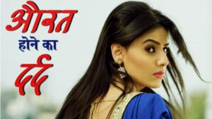 Read more about the article Aurat hone ka dard – Heart touching video best motivational video in hindi emotional quotes in hindi