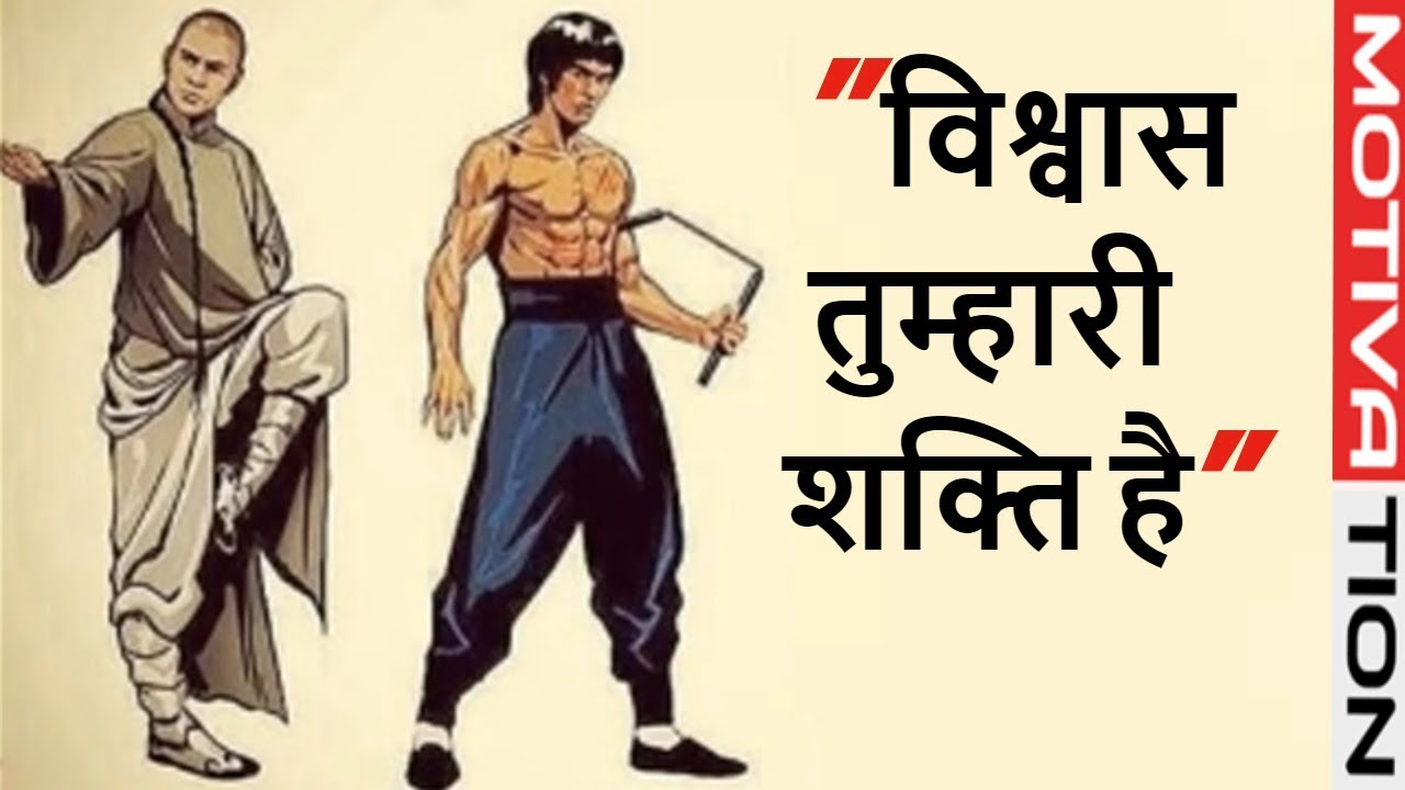 You are currently viewing BRUCE LEE – Trust is your power   Hindi Motivational Video