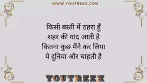 Read more about the article Best Life Quote in Hindi @Youtreex   #quote #lifequotes #hindiquotes #quotes #qu